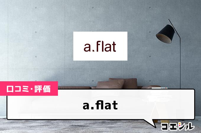 a.flatの口コミと評判