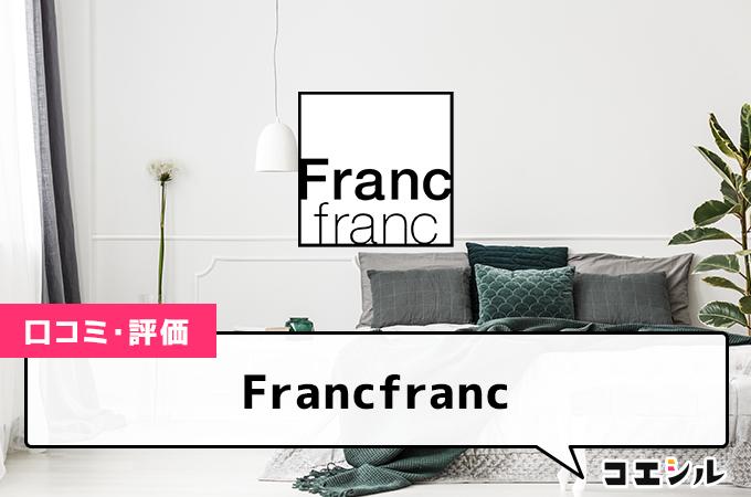 フランフラン(Francfranc)の口コミと評判