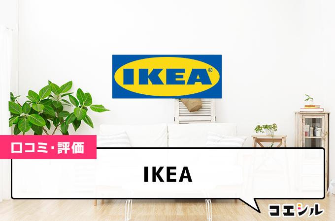 IKEA(イケア)の口コミと評判