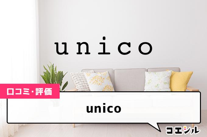 unico(ウニコ)の口コミと評判