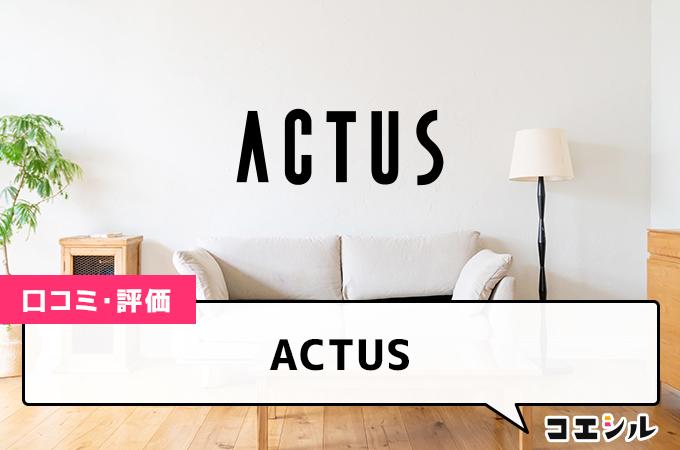 ACTUS(アクタス)の口コミと評判