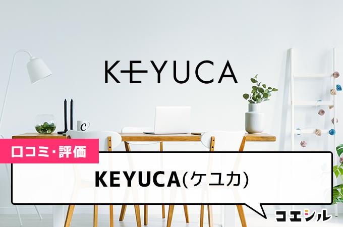 KEYUCA(ケユカ)の口コミと評判