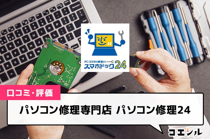 パソコン修理専門店 パソコン修理24の口コミと評判