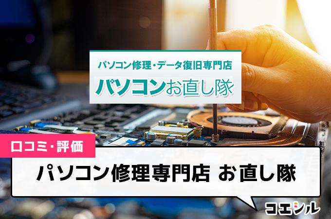 パソコン修理専門店 お直し隊の口コミと評判