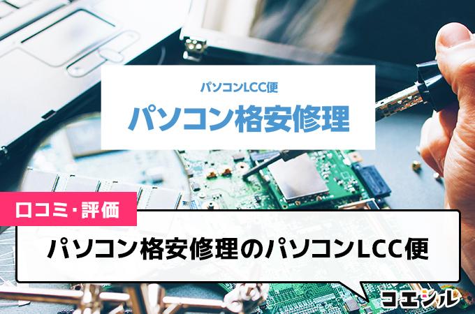 パソコン格安修理のパソコンLCC便の口コミと評判