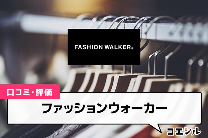 ファッションウォーカーの口コミと評判