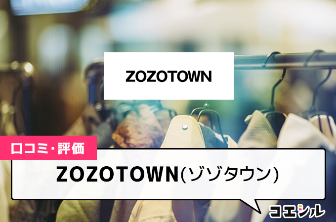 ZOZOTOWN(ゾゾタウン)の口コミと評判