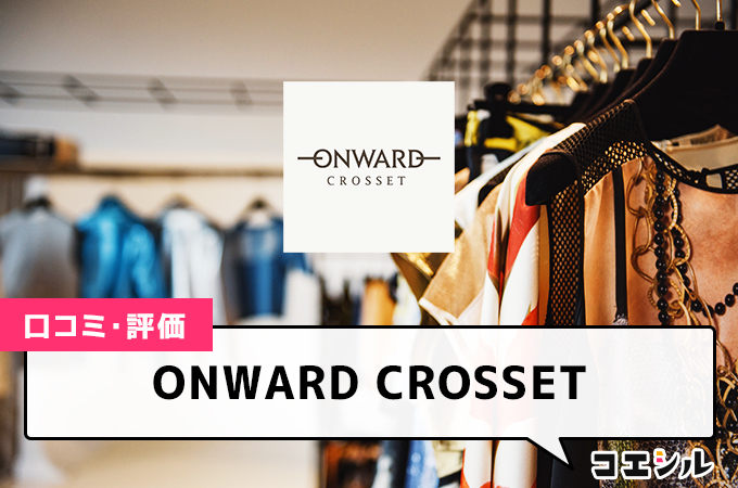 ONWARDCROSSET(オンワード・クローゼット)の口コミと評判