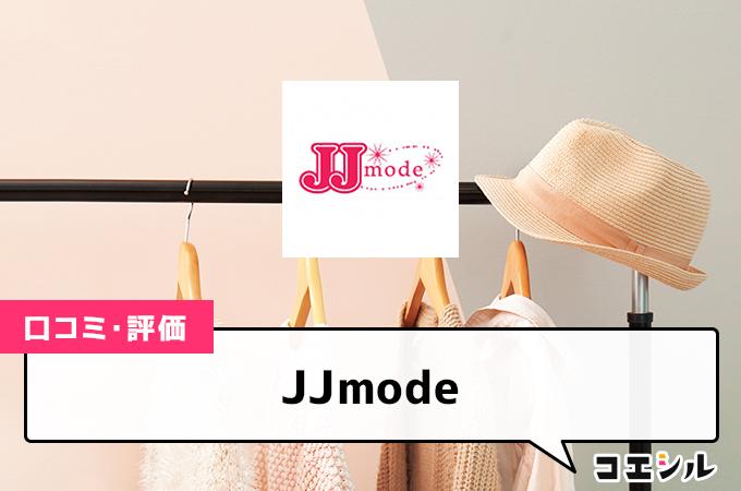JJmodeの口コミと評判