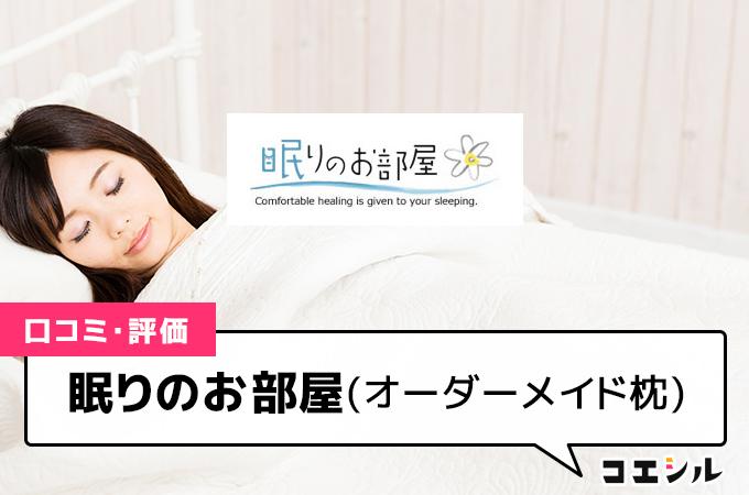眠りのお部屋(オーダーメイド枕)の口コミと評判