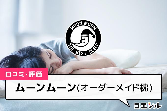 ムーンムーン(オーダーメイド枕)の口コミと評判