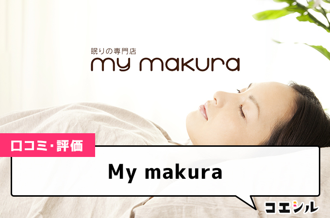 My makuraの口コミと評判