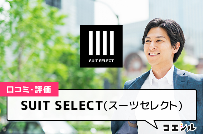 SUIT SELECT(スーツセレクト)の口コミと評判