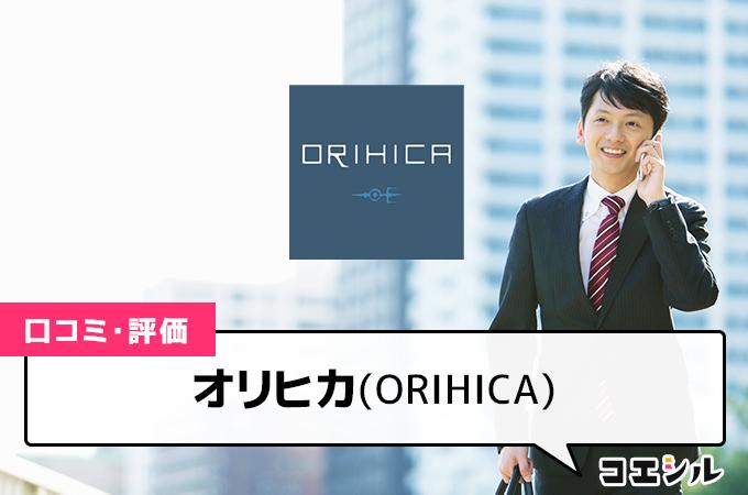 オリヒカ(ORIHICA)の口コミと評判