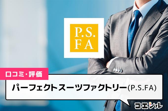 パーフェクトスーツファクトリー(P.S.FA)の口コミと評判