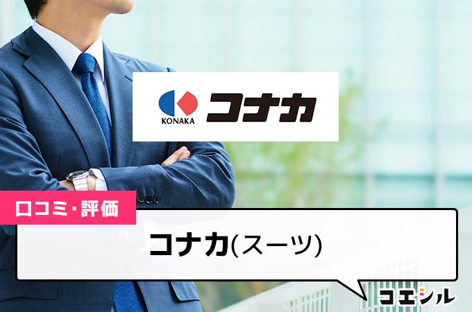 コナカ(スーツ)の口コミと評判