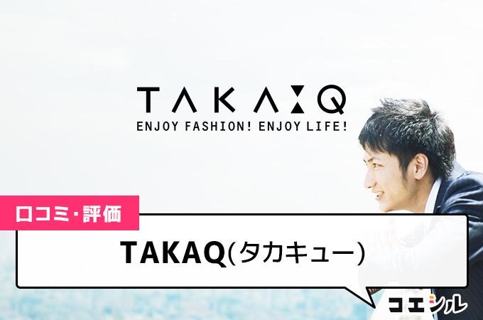 TAKAQ(タカキュー)の口コミと評判