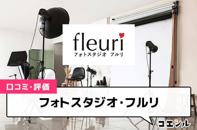 フォトスタジオ・フルリの口コミと評判