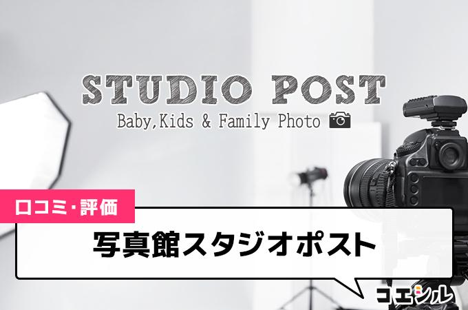 写真館スタジオポストの口コミと評判