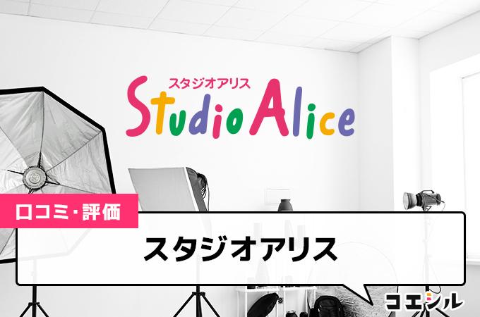 スタジオアリスの口コミと評判
