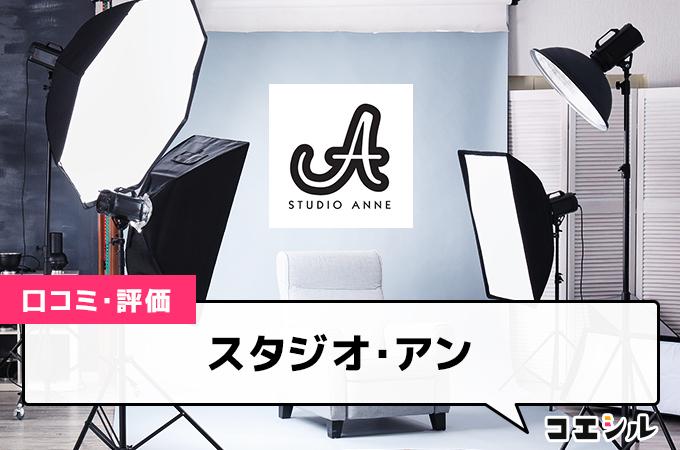 スタジオ・アンの口コミと評判