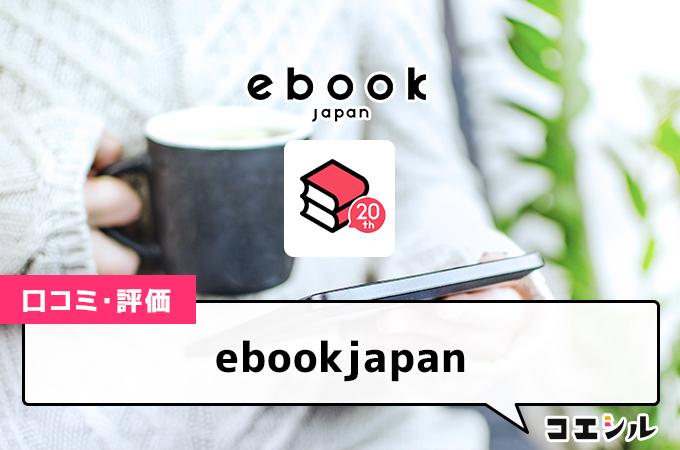 ebookjapanの口コミと評判