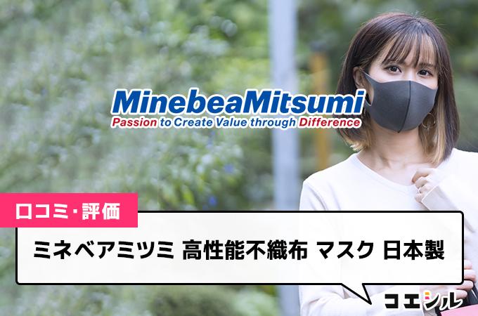 ミネベア ミツミ 評判