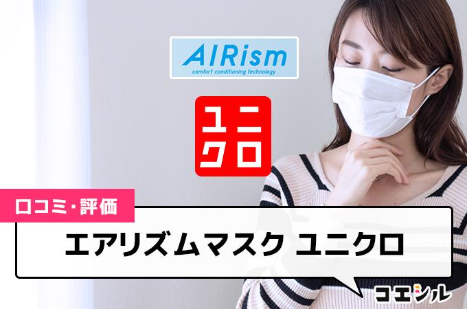 エアリズムマスク(ユニクロ)の口コミと評判