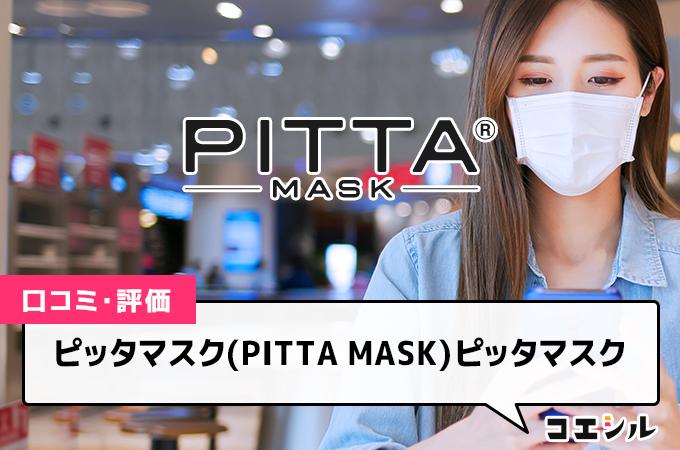 ピッタマスク(PITTAMASK)の口コミと評判