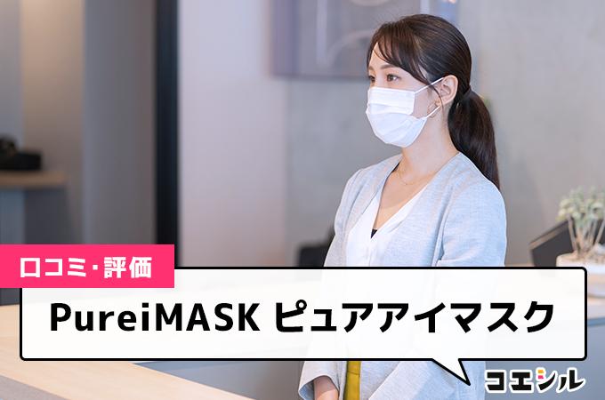 PureiMASKピュアアイマスクの口コミと評判