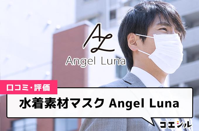 水着素材マスク Angel Lunaの口コミと評判