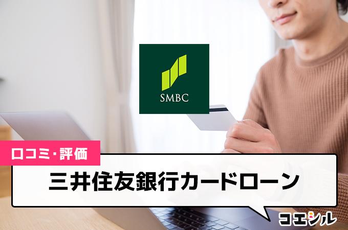 三井住友銀行カードローンの口コミと評判