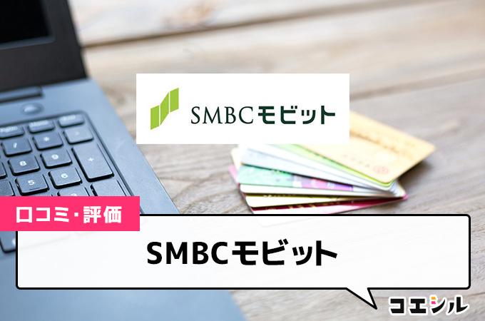 SMBCモビットの口コミと評判