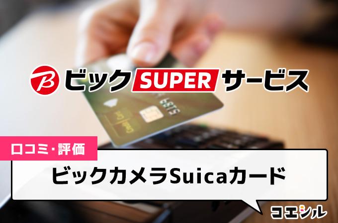 ビックカメラSuicaカードの口コミと評判|Suicaユーザーにおすすめなのか解説!