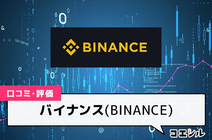 バイナンス(BINANCE)の口コミと評判