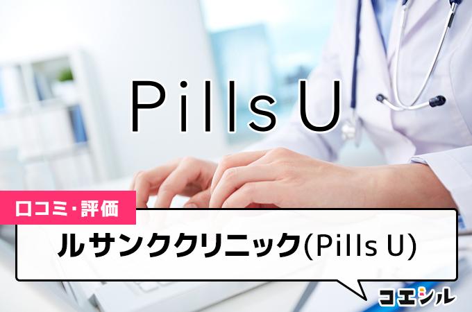ルサンククリニック(PillsU)の口コミと評判