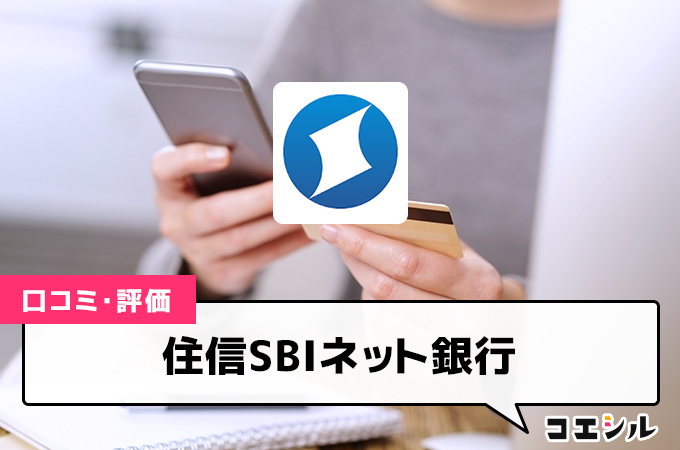 住信SBIネット銀行の口コミと評判