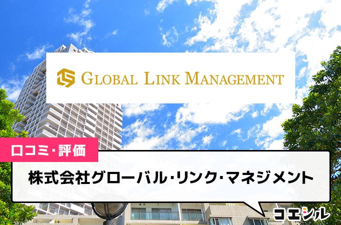 株式会社グローバル・リンク・マネジメントの口コミと評判