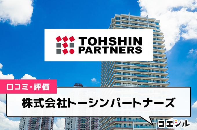 株式会社トーシンパートナーズの口コミと評判