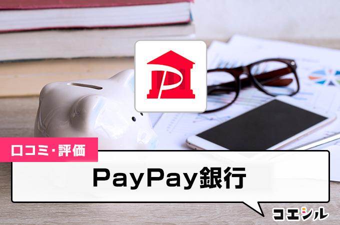 ジャパンネット銀行の口コミと評判