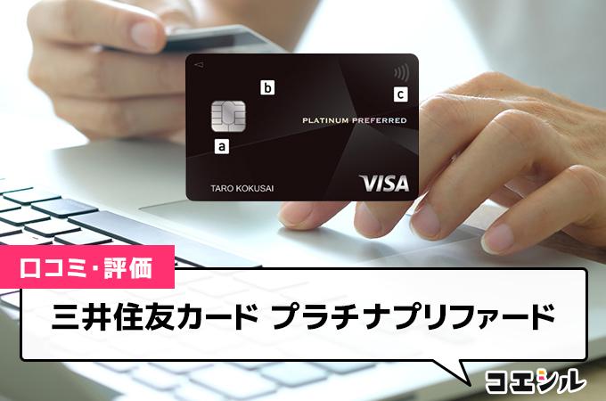 三井住友カード プラチナプリファードの口コミと評判