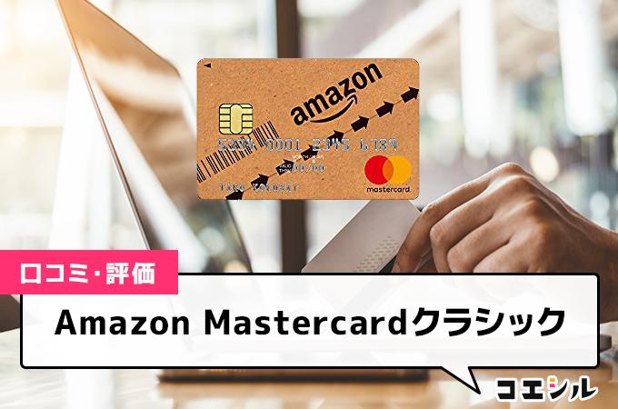Amazon Mastercardクラシックの口コミと評判