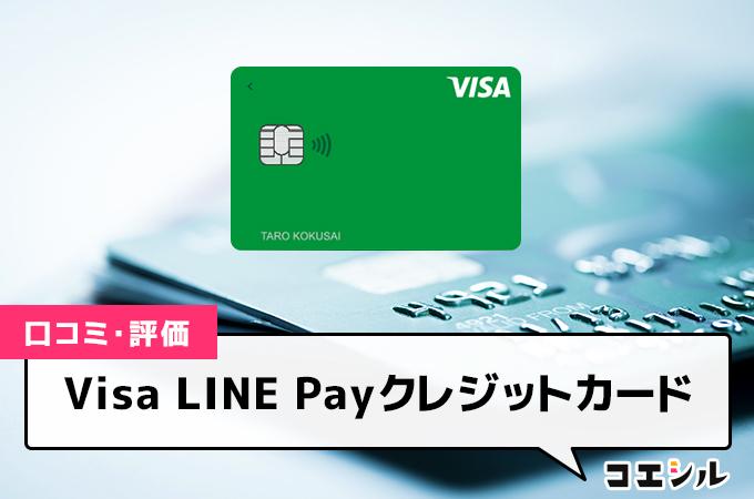 Visa LINE Payクレジットカードの口コミと評判