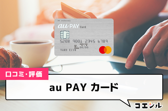au PAY カードの口コミと評判