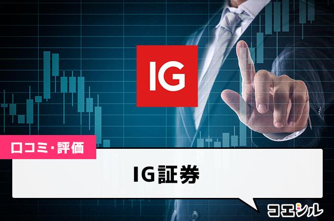 IG証券(FX)の口コミと評判