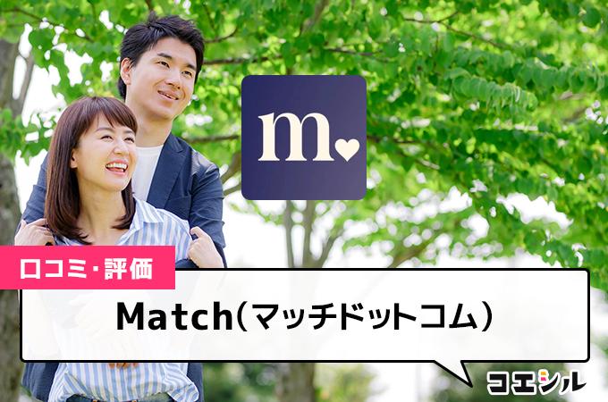 Match(マッチドットコム)の口コミと評判