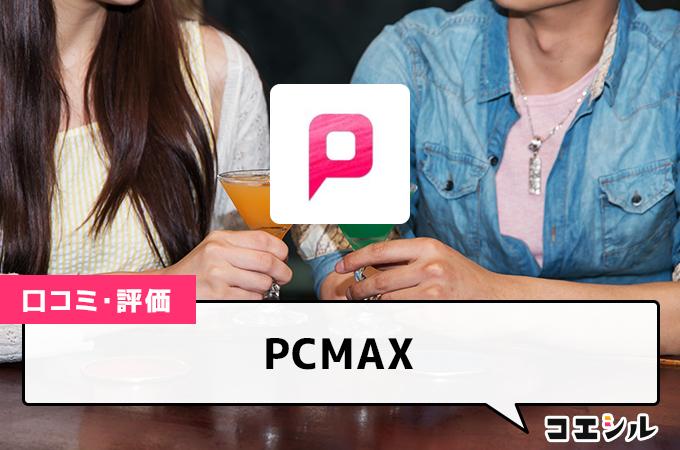 PCMAXの口コミと評判