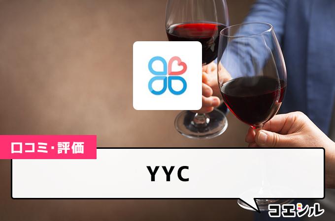 YYCの口コミと評判