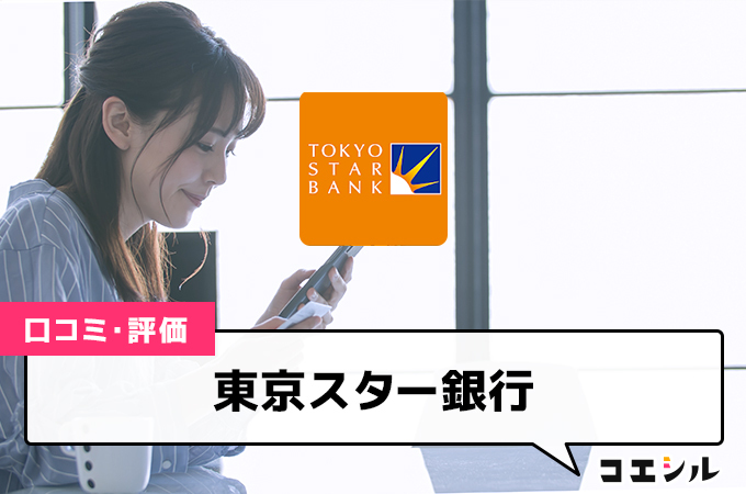 東京スター銀行(ネット銀行)の口コミと評判