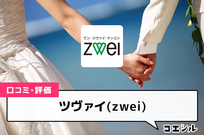 ツヴァイ(zwei)の口コミと評判